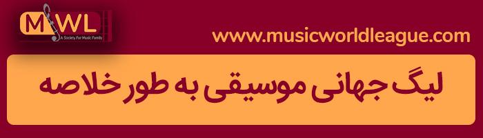 لیگ جهانی موسیقی در ایران