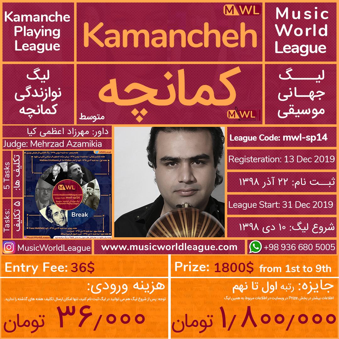 رقابت آنلاین کمانچه نوازی Kamancheh Playing League