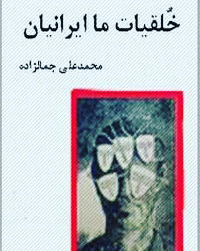 اين كتاب را بخوانيد