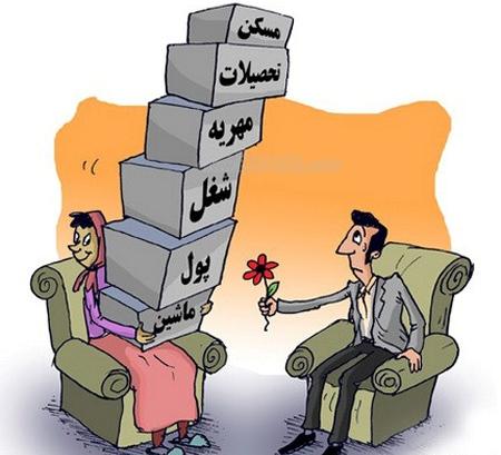 ازدواج و موانع آن برای جوانان