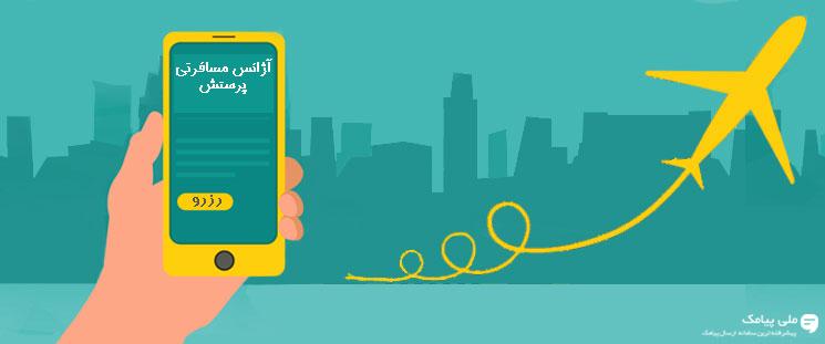 عید و مارکتینگ : انواع روشهای تبلیغات برای آژانسهای گردشگری