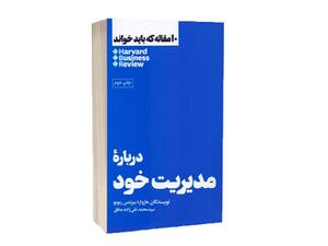 """خلاصه کتاب """" درباره مدیریت خود"""""""