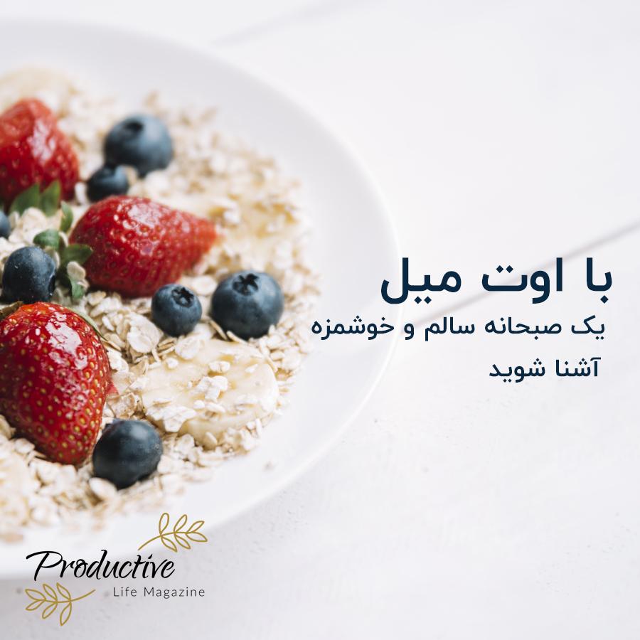 با اوت میل ، یک صبحانه سالم و خوشمزه آشنا شوید