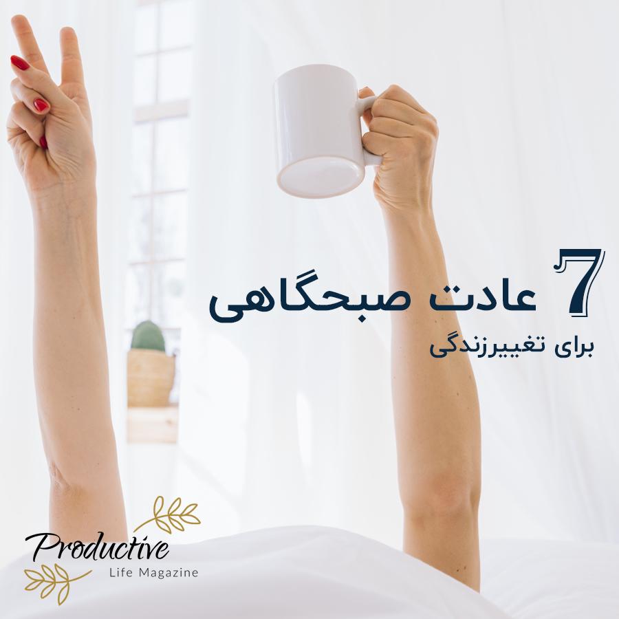7 عادت صبحگاهی برای تغییر زندگی