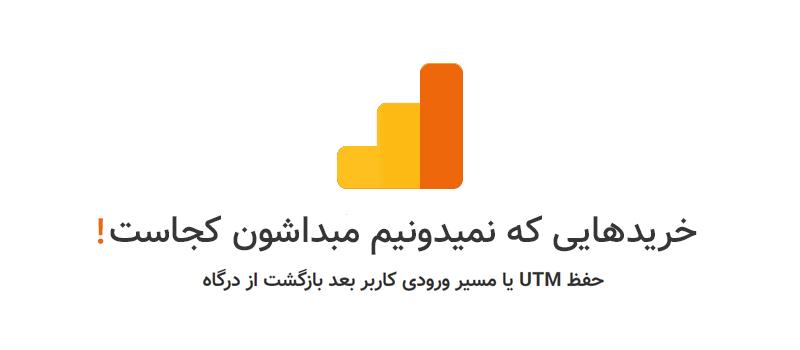 حفظ UTM یا مسیر ورودی کاربر بعد بازگشت از درگاه