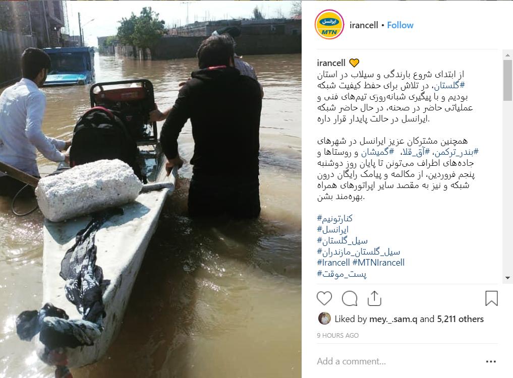 سیلاب آق قلا؛ کمک به آسیب دیدگان یا فرصت برندینگ