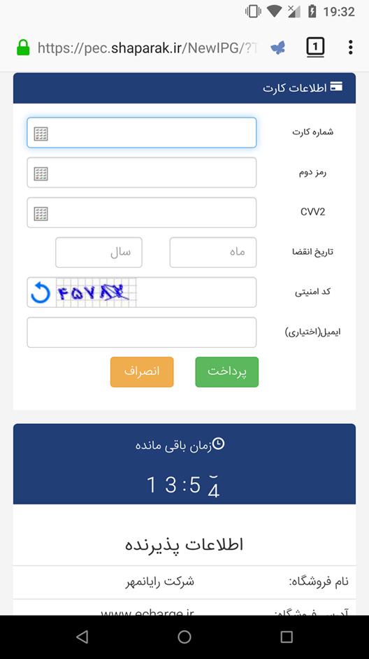 افزونهی شاپرک در فایرفاکس موبایل