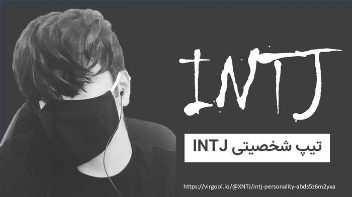 تیپ شخصیتی INTJ (کامل ترین مقاله)