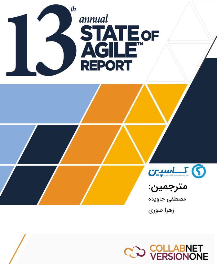 13همین گزارش سالانه وضعیت چابکی در جهان