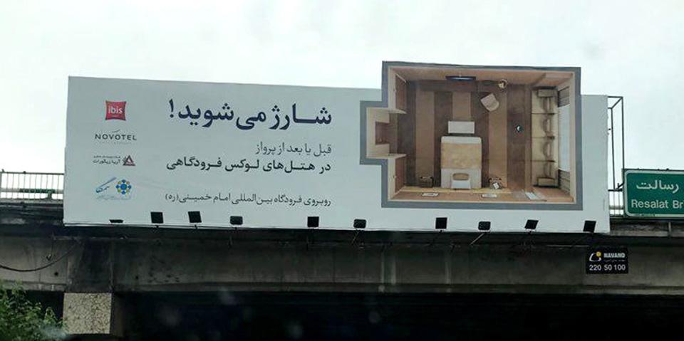 «شارژ میشوید» شعار تبلیغاتی این کمپین است که روی تمام بیلبردهایش خودنمایی میکند.
