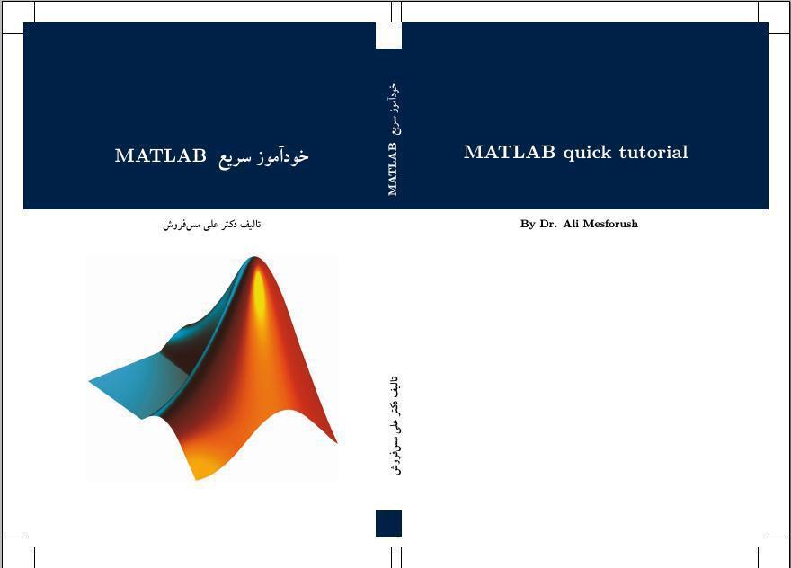 انتشار الکترونیکی کتاب خودآموز سریع MATLAB