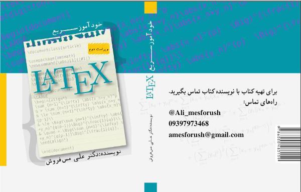 درس ۹: آغاز کار و آشنایی با ساختار یک فایل TeX