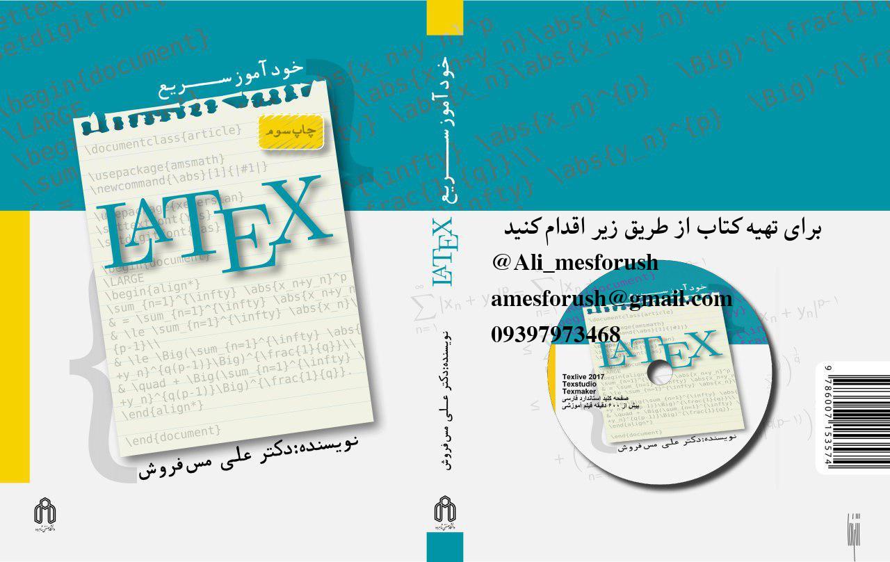 امکان تهیه کتاب خودآموز سریع LaTeX در تهران