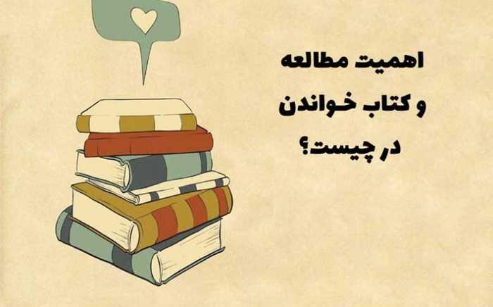 اصلا چرا باید کتاب بخوانیم؟