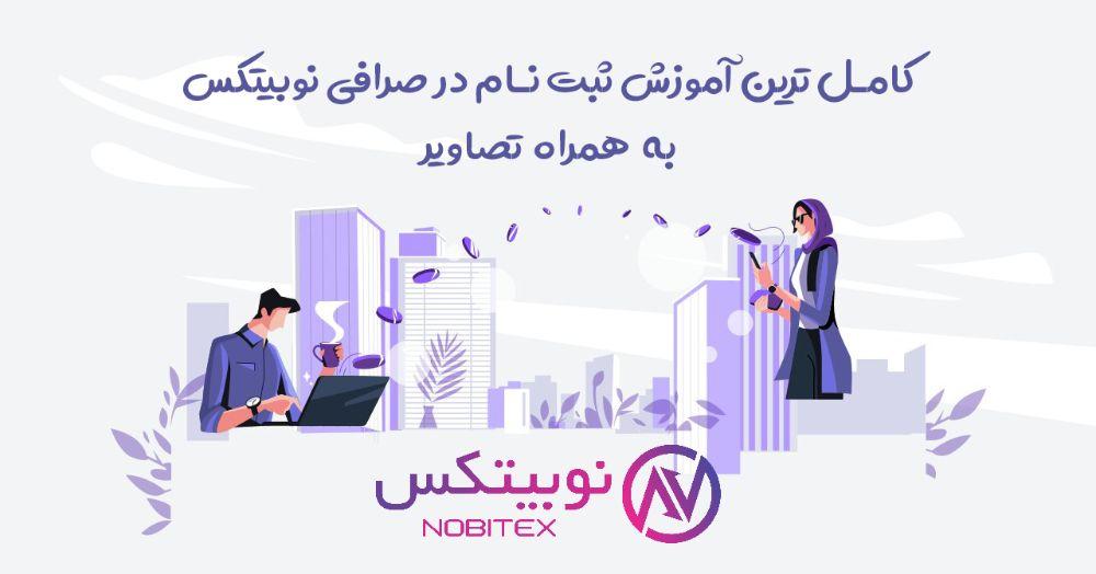 آموزش ثبت نام در صرافی نوبیتکس