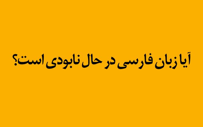 آیا زبان فارسی در حال نابودی است؟