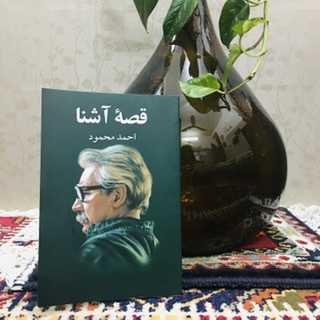 خلاصه کتاب: قصهٔ آشنا- احمد محمود