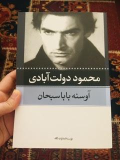 خلاصه کتاب: آوسنه بابا سبحان- محمود دولت آبادی