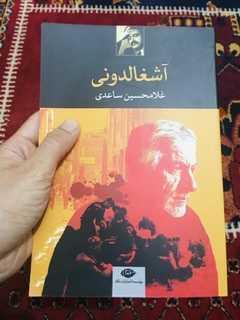 خلاصه کتاب: آشغالدونی- غلامحسین ساعدی