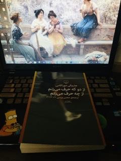 خلاصه کتاب: از دو که حرف میزنم، از چه حرف میزنم-هاروکی موراکامی-ترجمه مجتبی ویسی