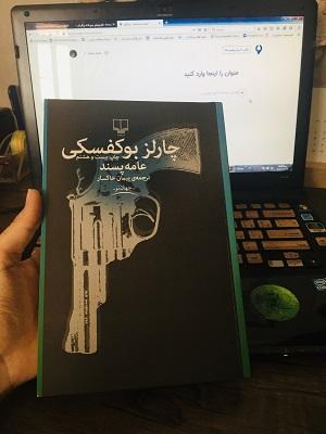 خلاصه کتاب: عامه پسند-چارلز بوکفسکی