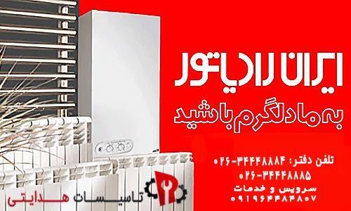 فروش پکیجهای ایران رادیاتور در نمایندگی مجاز تاسیسات هدایتی