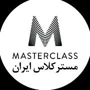 WWW.MASTERCLASSIRAN.COM