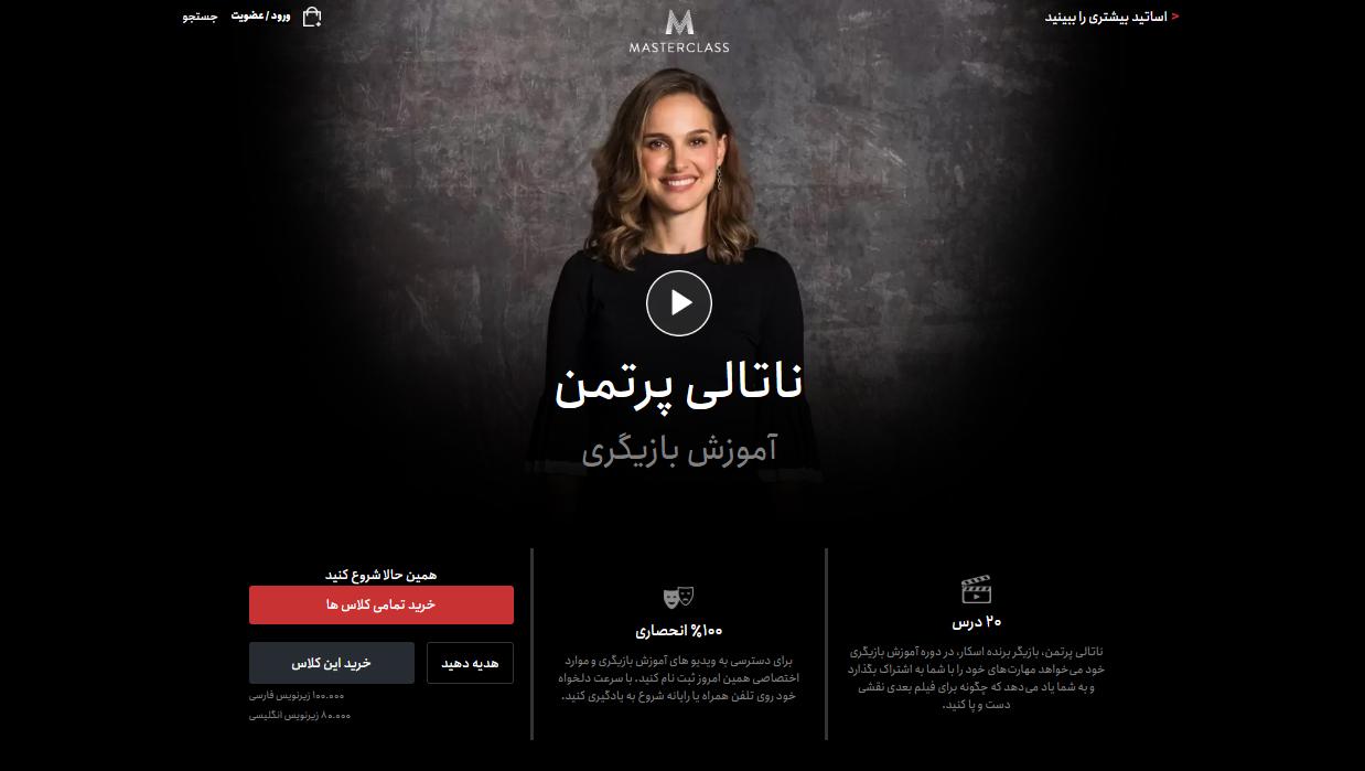 آموزش بازیگری توسط ناتالی پورتمن همراه با زیرنویس فارسی