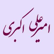 امیرعلی اکبری