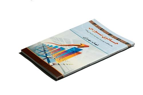 """معرفی کتاب: """"جادوی بورس """"نوشته : شهاب سهرابی"""