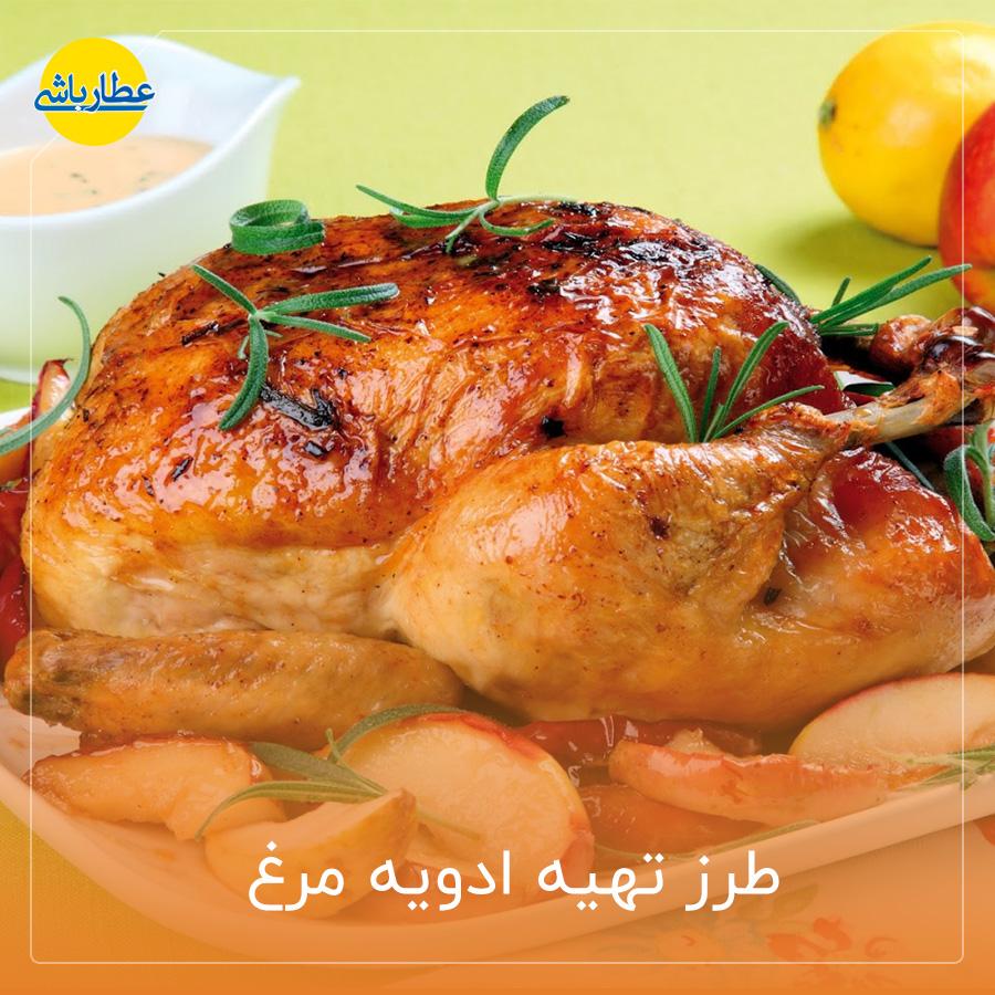 ادویه مرغ یکی از پرکاربردترین ادویه ها | طرز تهیه ادویه مرغ عالی در منزل