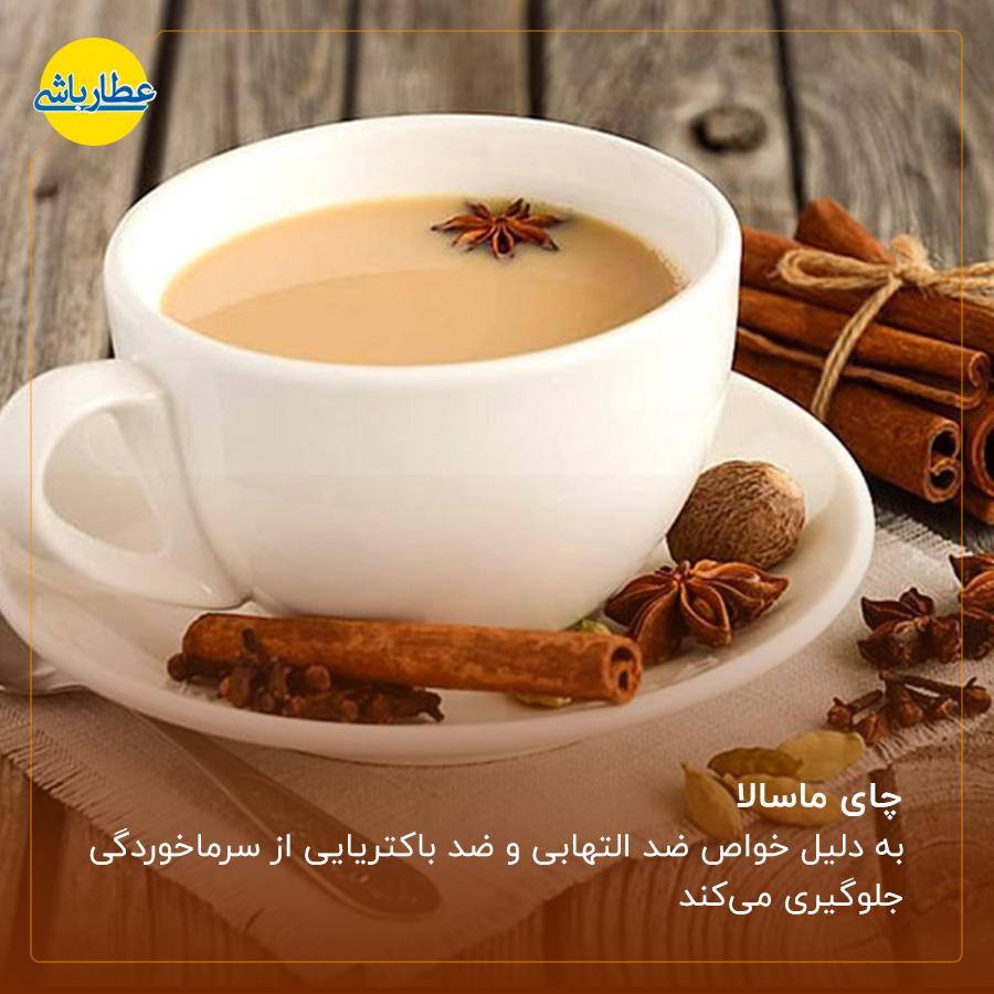 چای ماسالا نوشیدنی فوق العاده هندی برای درمان سرماخوردگی